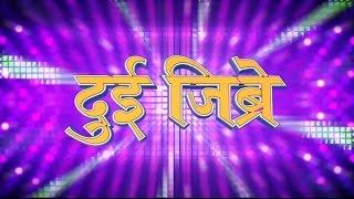 नयाँ कमेडी दुइ जिब्रे    Dui Jibre, 3 May 2017, Full Episode 6