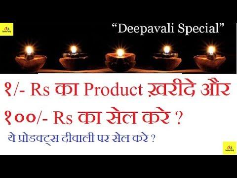 ये प्रोडक्ट्स दीवाली पर सेल करे ? १/- Rs का Product ख़रीदे और १००/- Rs का सेल करे ?