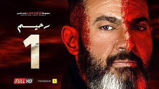 مسلسل رحيم الحلقة 1 الأولى  - بطولة ياسر جلال ونور   Rahim series - Episode 01