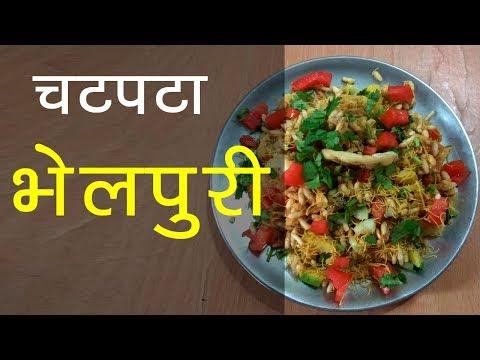 भेल बनाने की विधि | chatpati bhel puri recipe | भेलपुरी | bhelpuri banane ki vidhi