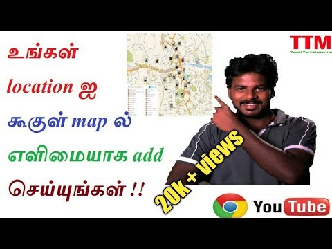 How to add a place in google maps permanently in tamil