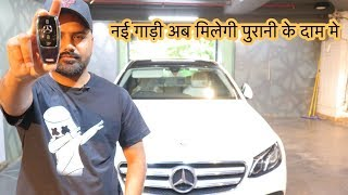 Mercedes E220D For Sale | Brand New Preowned Luxury Car | My Country My Ride