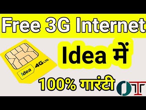 How to get | 3G | Internet | In Idea Sim