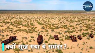 जानिए आखिर क्यों सूख गया ये समंदर| What is the main cause of the shrinking of the Aral Sea|Aral Sea