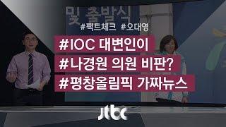 [팩트체크] IOC 대변인까지 등장한