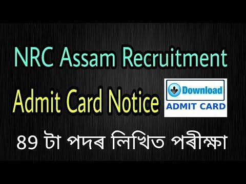 NRC Assam Written Test 2018 : Admit Cards Notice