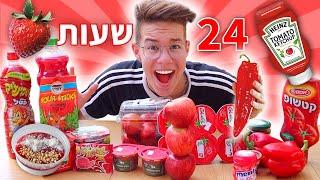 אוכל אוכל בצבע אדום במשך 24 שעות!!