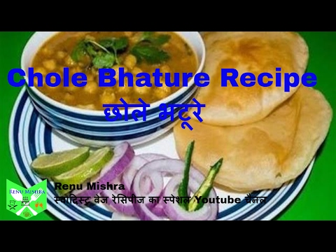 How to make Chole Bhature in hindi
