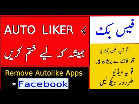 How to STOP ? FACEBOOK AUTO LIKER 2017  Remove Autolike Apps URDU / HINDI