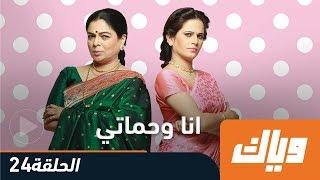 #x202b;أنا و حماتي - الموسم الأول - الحلقة 24 | Weyyak#x202c;lrm;