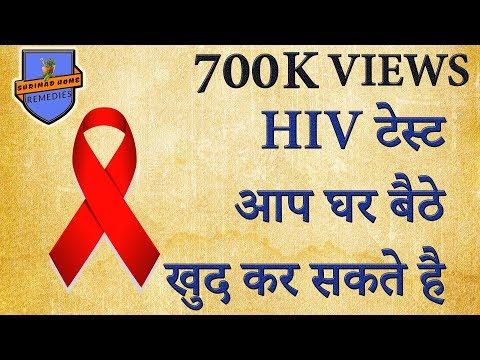 HIV टेस्ट अाप घर बैठे खुद कर सकते है,जाने कैसे?WHO दृवारा परमाणित//Must watch n share