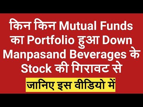 किन Mutual Funds का Portfolio हुआ Down Manpasand Beverages के Stock की गिरावट से