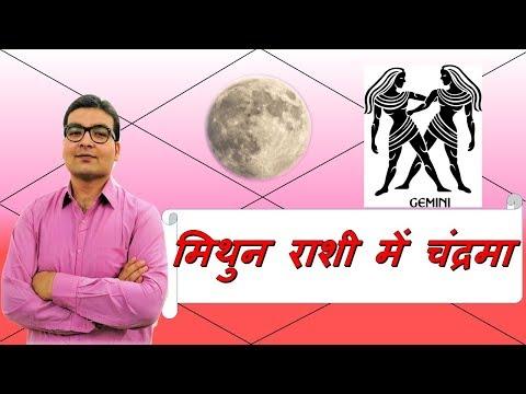 मिथुन राशि में चन्द्रमा (Moon In Gemini) मिथुन राशी वाले लोग | Vedic Astrology | हिंदी