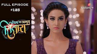 Vish Ya Amrit Sitaara - 23rd May 2019 - विष या अमृत सितारा - Full Episode