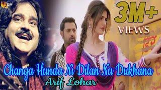 Changa Hunda Ni Dilan Nu Dukhana | Arif Lohar | Love Song | Full HD