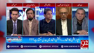 Why not any big decision came out from Mega opposition sit-in? - 20 January 2018 - 92NewsHDPlus
