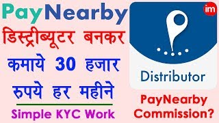 8 minutes, 41 seconds) Paynearby Ka Retailer Kaise Bane