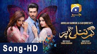 Ghar Titli Ka Par | Song | HD | HAR PAL GEO