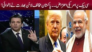 @Q with Ahmad Qurashi | 8 October 2017 | Neo news