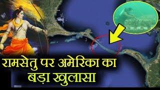 India के Ram Setu Bridge को लेकर America का बड़ा खुलासा, विश्वास नहीं होगा आपको