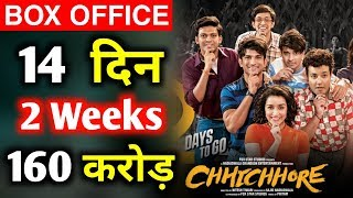 Chhichhore 2 Weeks Collection | Chhichhore Box Office Collection | Chhichhore Collection