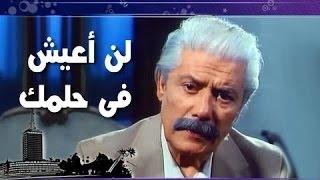 الفيلم العربي: لن أعيش فى حلمك