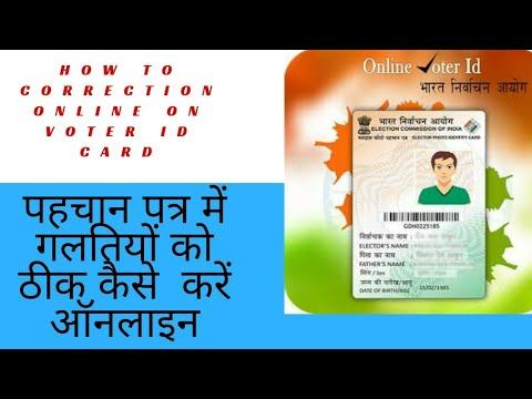 How to do voter id card correction online in hindi 2018/change Name/address/Dob online on voter card