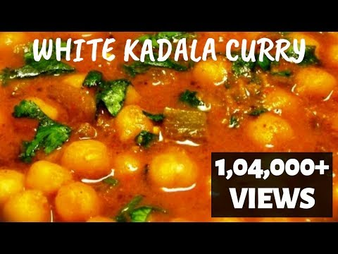 WHITE KADALA CURRY - CHENA MASALA KERALA STYLE - Recipe Video