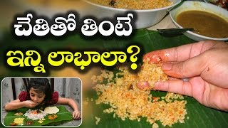 Health benefits of eating with hands || healthy food habits || unknow facts telugu