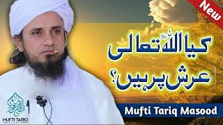 Allah Arsh Per Hain By Mufti Tariq Masood