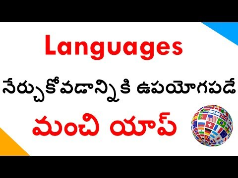 Memrise App Information In Telugu | Best App For Lear New Languages | Learn Languages through telugu