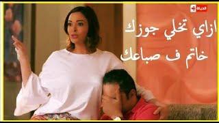 ازاي تسيطري علي جوزك وعلي عقله  #يوميات زوجه مفروسه اووي