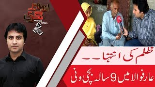 Andher Nagri | Love Marriage Cost a Person's life  | 29 July 2018 | 92NewsHD