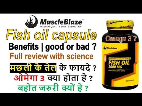 Fish oil capsule | omega 3 good or bad ? मचली के तेल के फायदे
