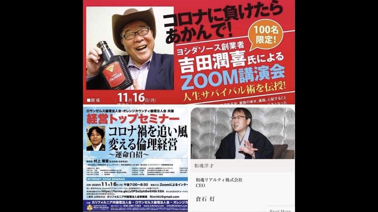 『吉田会長講演会&トップセミナー / 私の取材記事』(2020/11/17)より