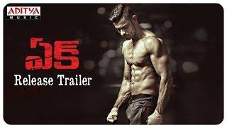 Ek Movie Release Trailer || Bishnu Adhikari, Aparna Sharma || Sampath Rudrarapu