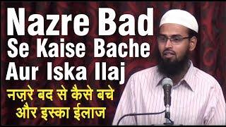 Nazar Bad Se Bachne Ka Aur Lagne Ke Baad Ilaj Kaise Kiya Jai By Adv. Faiz Syed