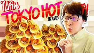 กินอะไรที่ Tokyo Hot ?