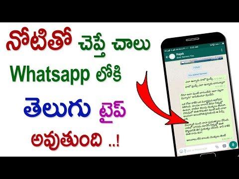 How to type telugu in WhatsApp | telugu typing in whatsapp | telugu typing in android in telugu 2017