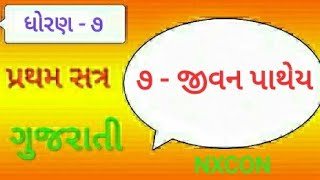 Std 7 Gujarati Lesson Video - PlayKindle org