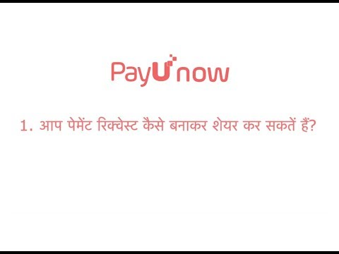How To Create & Share Payment Request On PayUnow Website? (Hindi)