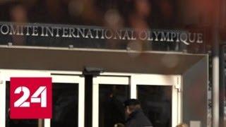 В Буэнос-Айресе состоится сессия МОК - Россия 24