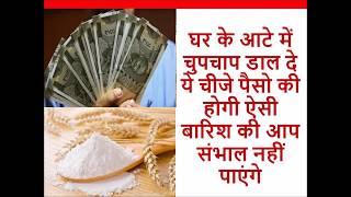 घर के आटे में चुपचाप डाल दे ये चीजे पैसो की होगी ऐसी बारिश की आप संभाल नहीं !!Vastu tips for money