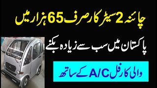 China 2 Seater Car Just 65 Thousand Rupees Full A/C System in Pakistan