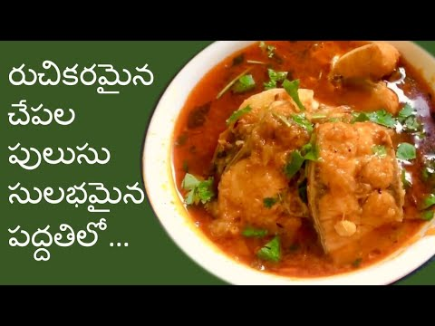 Fish Curry Without Masala In Telugu With Eng Sub | Simple Chepala Pulusu Andhra Style | Chepala Kura