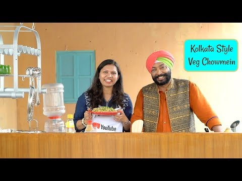 Chow Mein Recipe | Ft. Chef Harpal Singh Sokhi | चाऊमीन | Kolkata Style Chow Mein | KabitasKitchen