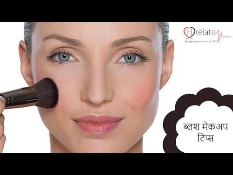 Blush Makeup Tips -अपने चेहरे के लिए ब्लश कैसे चुने और कैसे लगाए