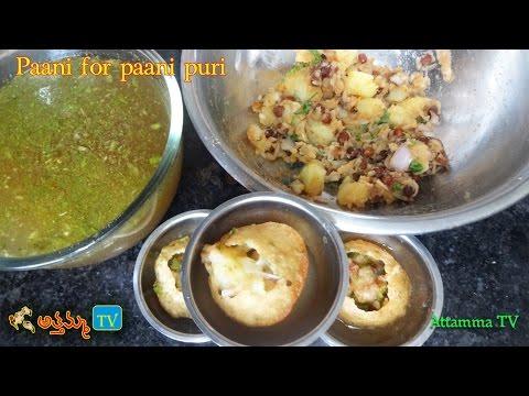 Pani Puri Masala Recipe: How to Make Paani Poori Masala for Stuffing by Attamma TV