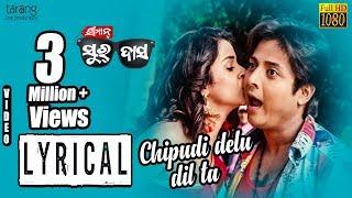 Lyrical: Chipudi Delu Dil Ta - Official Lyric Video | Sriman Surdas | Babushan,Bhoomika,Humane Sagar