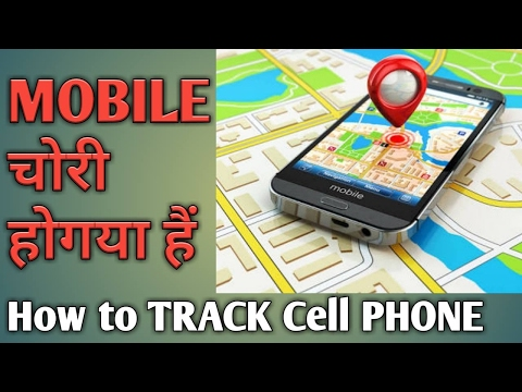 How to Track Phone? IMEI Tracking| Find IMEI of Stolen Phone